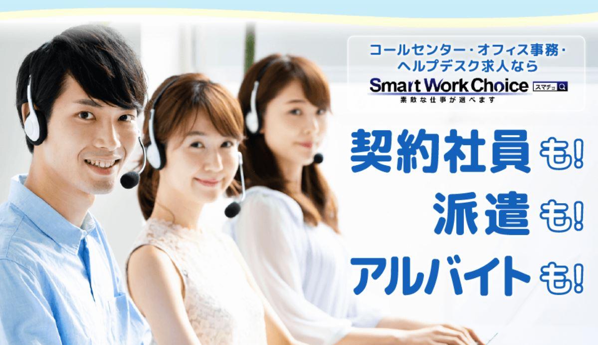 コールセンター・オフィス事務・ヘルプデスク求人ならSmart Work Choice(スマチョ)素敵な仕事が選べます。